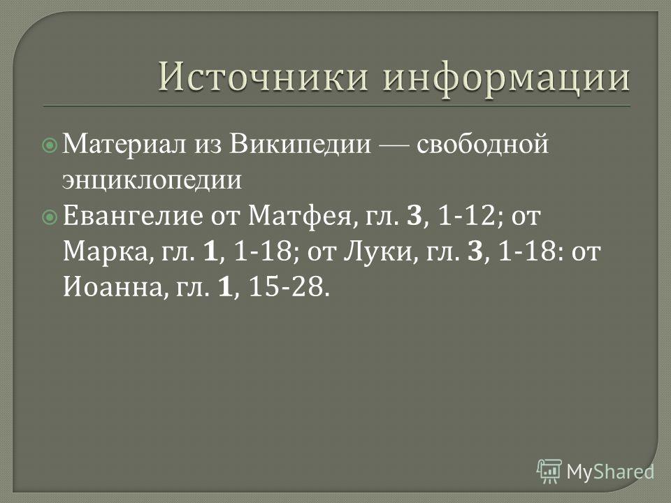Материал из Википедии свободной энциклопедии Евангелие от Матфея, гл. 3, 1-12; от Марка, гл. 1, 1-18; от Луки, гл. 3, 1-18: от Иоанна, гл. 1, 15-28.