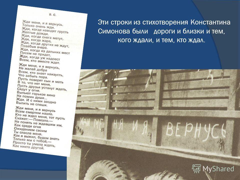 Эти строки из стихотворения Константина Симонова были дороги и близки и тем, кого ждали, и тем, кто ждал.