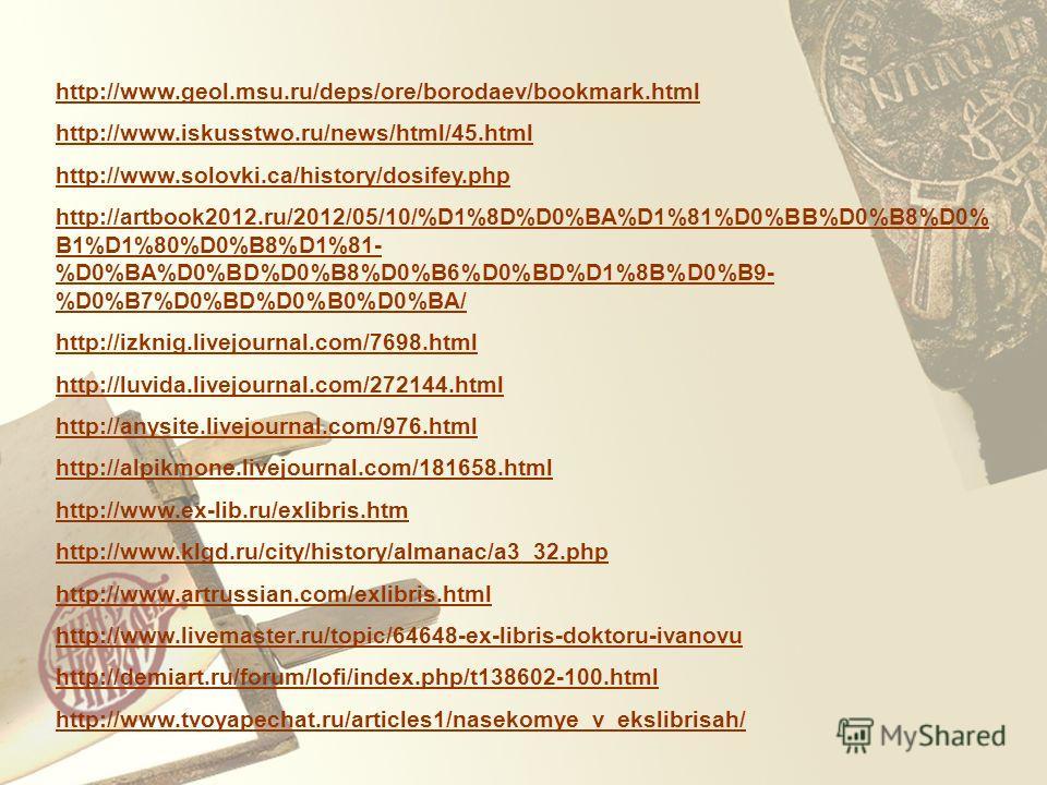 http://www.geol.msu.ru/deps/ore/borodaev/bookmark.html http://www.iskusstwo.ru/news/html/45.html http://www.solovki.ca/history/dosifey.php http://artbook2012.ru/2012/05/10/%D1%8D%D0%BA%D1%81%D0%BB%D0%B8%D0% B1%D1%80%D0%B8%D1%81- %D0%BA%D0%BD%D0%B8%D0