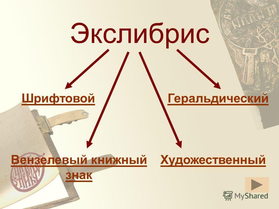 Шрифтовой Художественный Геральдический Вензелевый книжный знак Экслибрис