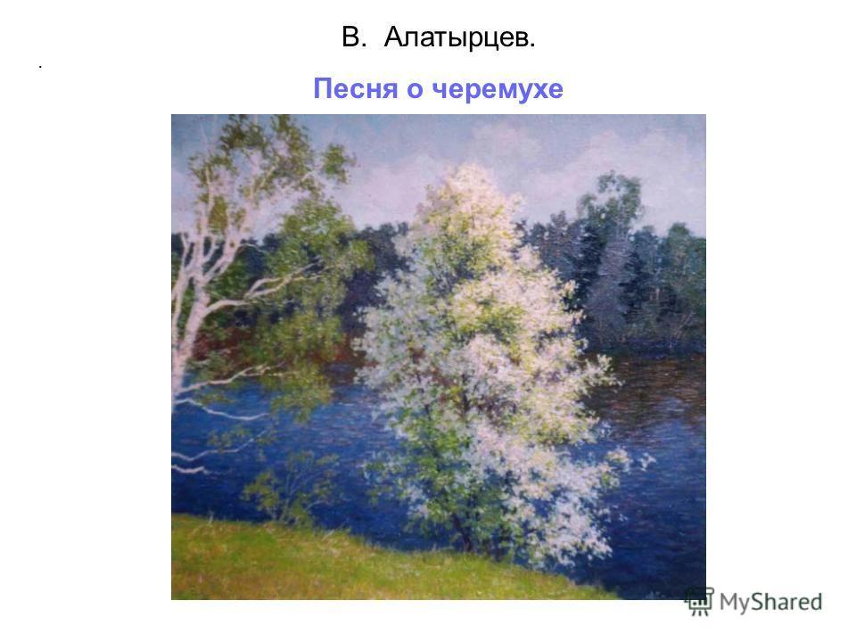 . В. Алатырцев. Песня о черемухе