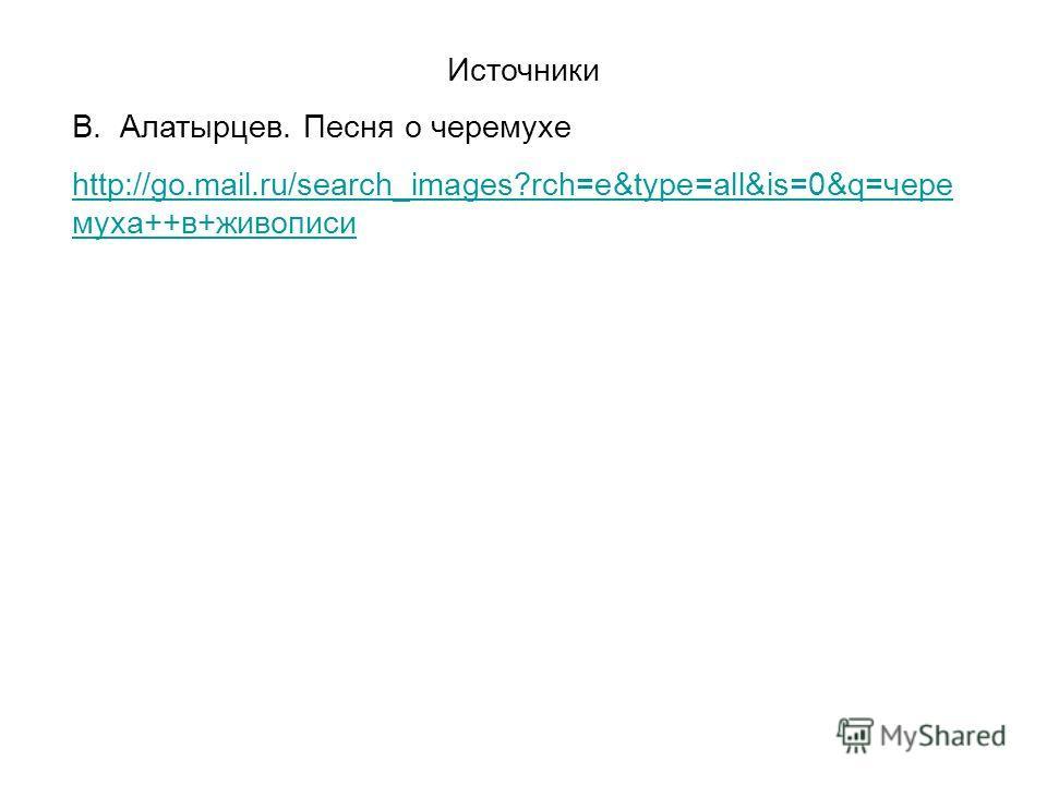 Источники В. Алатырцев. Песня о черемухе http://go.mail.ru/search_images?rch=e&type=all&is=0&q=чере муха++в+живописи