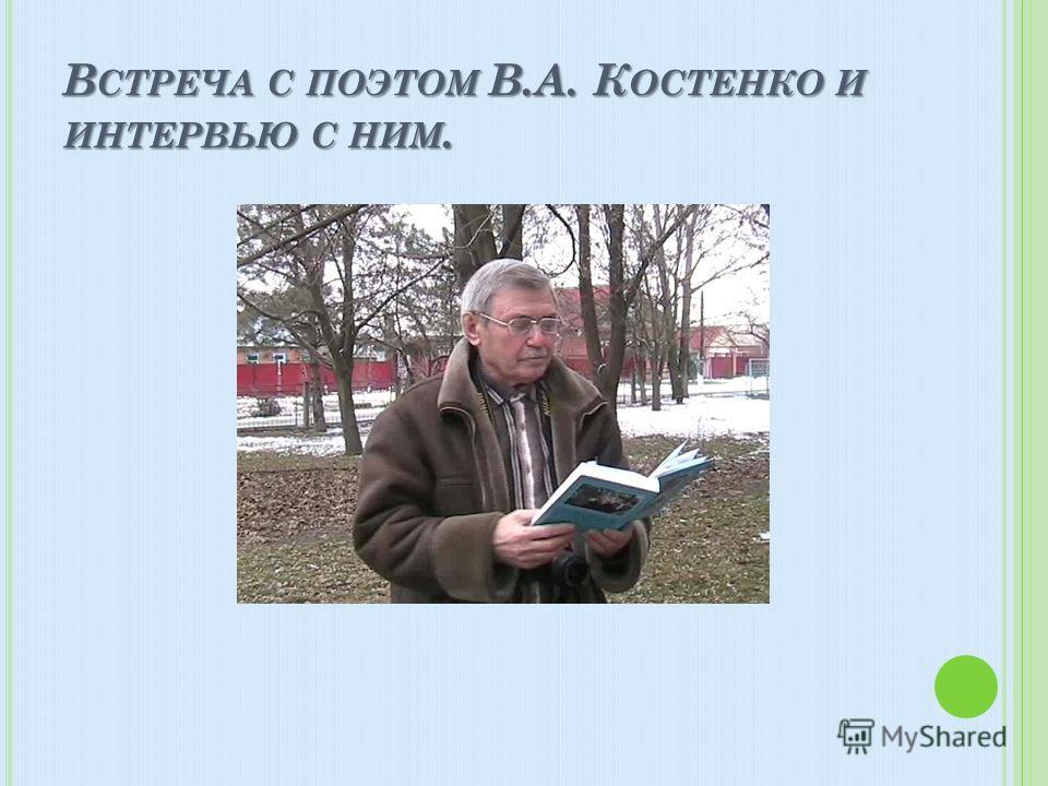 Владимир Александрович – наш земляк, отдавший почти полвека своей жизни городу Сальск, которому в 2012 году исполнится 200 лет со дня основания.
