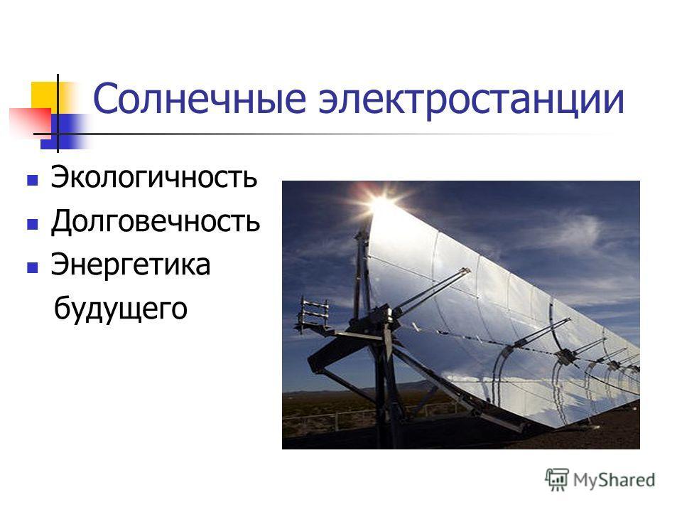 Солнечные электростанции Экологичность Долговечность Энергетика будущего