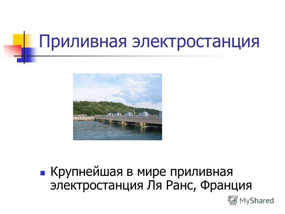 Приливная электростанция Крупнейшая в мире приливная электростанция Ля Ранс, Франция