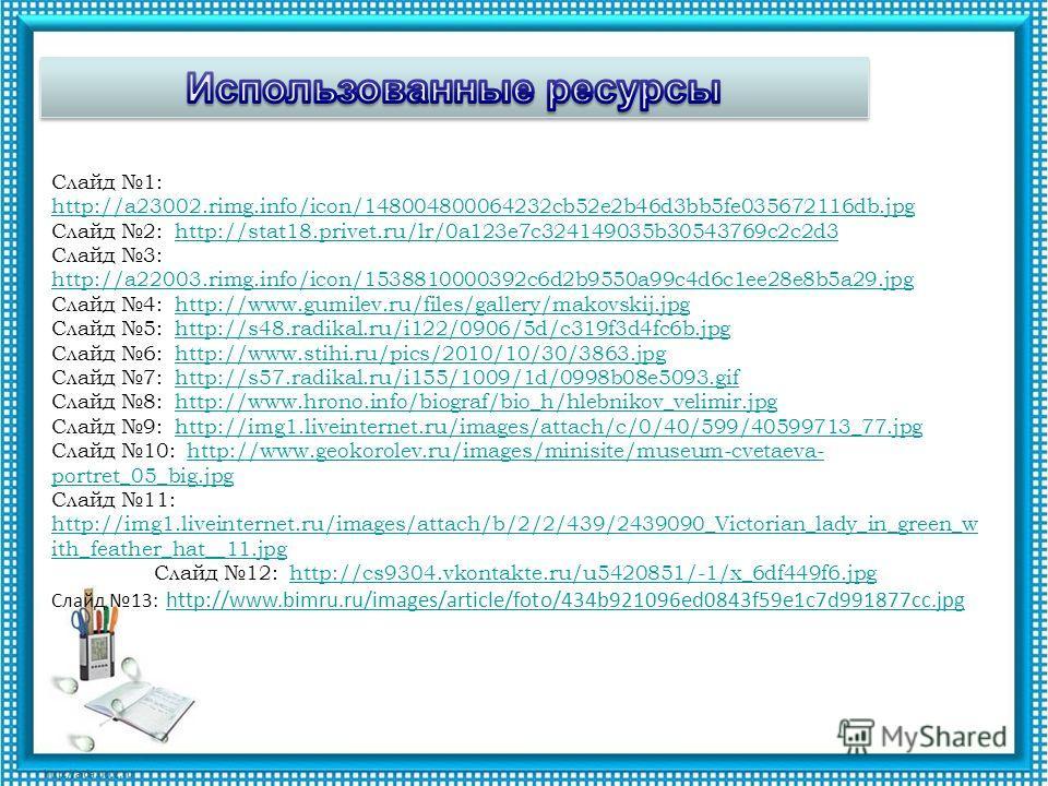 Слайд 1: http://a23002.rimg.info/icon/148004800064232cb52e2b46d3bb5fe035672116db.jpg http://a23002.rimg.info/icon/148004800064232cb52e2b46d3bb5fe035672116db.jpg Слайд 2: http://stat18.privet.ru/lr/0a123e7c324149035b30543769c2c2d3http://stat18.privet.