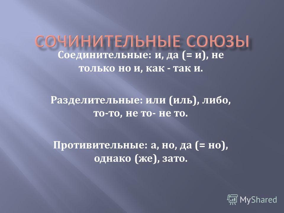 Соединительные: и, да (= и), не только но и, как - так и. Разделительные: или (иль), либо, то-то, не то- не то. Противительные: а, но, да (= но), однако (же), зато.