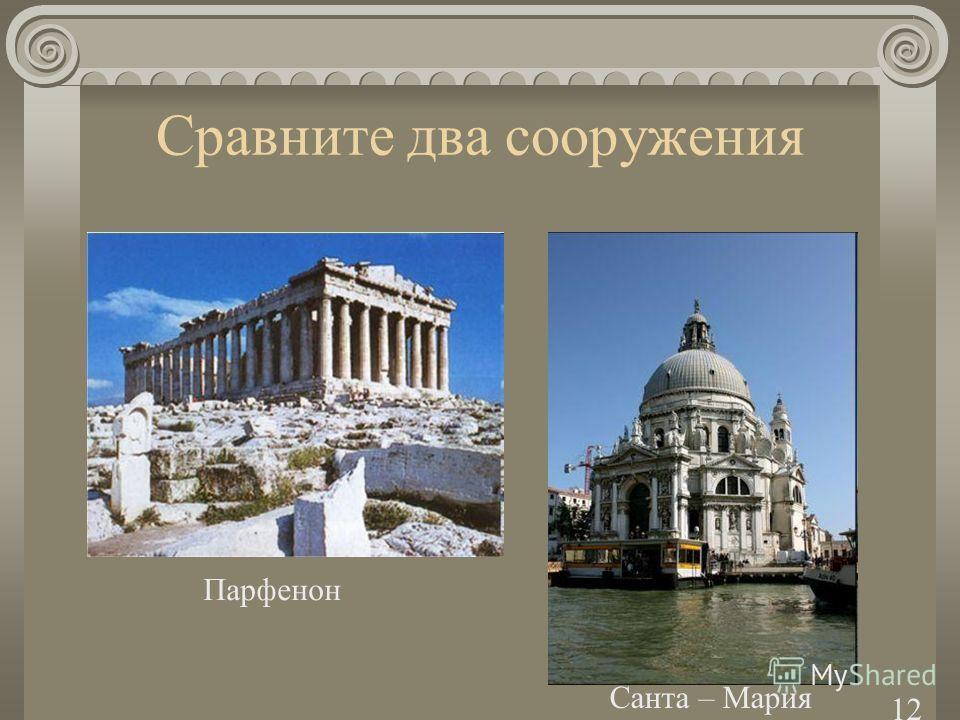 Сравните два сооружения Парфенон Санта – Мария 12