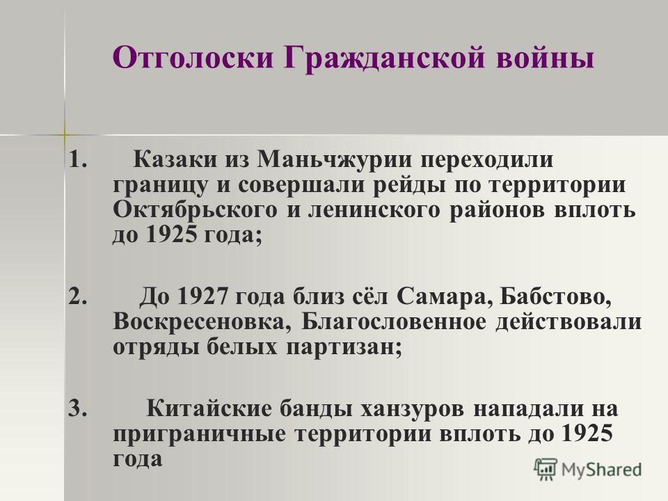 Отголоски Гражданской войны 1. Казаки из Маньчжурии переходили границу и совершали рейды по территории Октябрьского и ленинского районов вплоть до 1925 года; 2. До 1927 года близ сёл Самара, Бабстово, Воскресеновка, Благословенное действовали отряды
