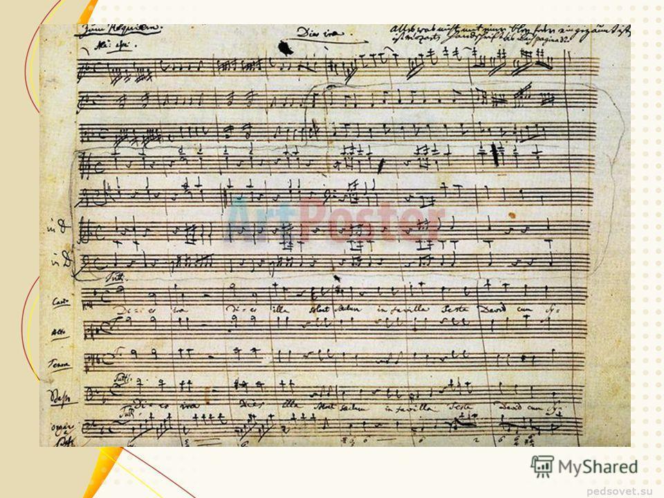Он согласился при одном условии: друзья сейчас же исполнят для него готовые части Реквиема. Моцарт раздал каждому его партию и сам решил принять участие: чуть слышным голосом исполнял партию альта. Раздались звуки, полные тревоги и смятения перед гря