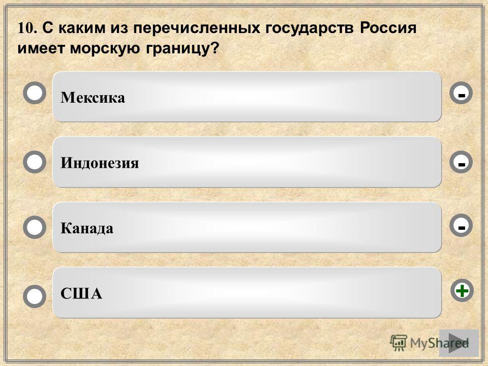 10. С каким из перечисленных государств Россия имеет морскую границу? Мексика Индонезия Канада США - - + -
