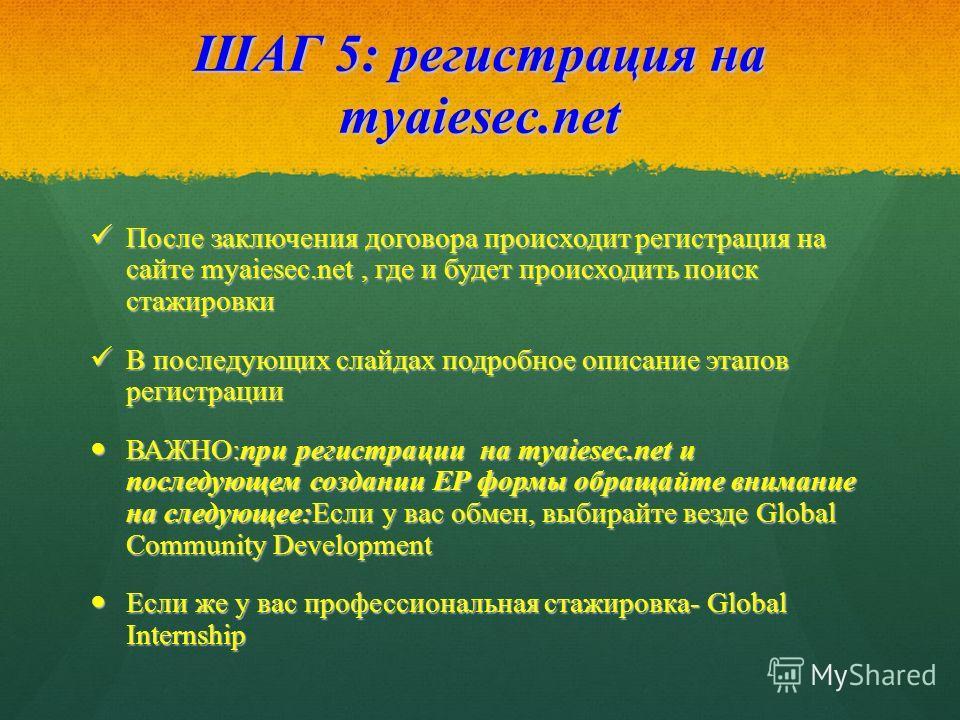 ШАГ 5: регистрация на myaiesec.net После заключения договора происходит регистрация на сайте myaiesec.net, где и будет происходить поиск стажировки После заключения договора происходит регистрация на сайте myaiesec.net, где и будет происходить поиск