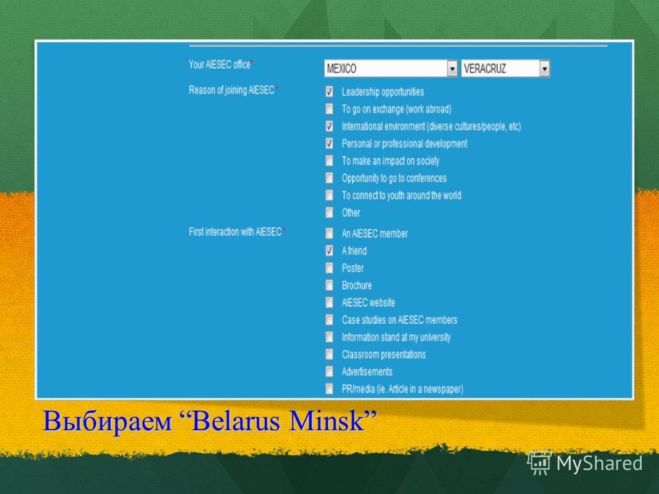 Выбираем Belarus Minsk