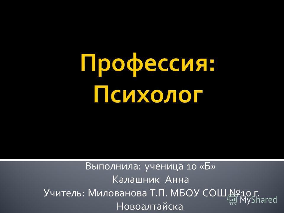 Выполнила: ученица 10 «Б» Калашник Анна Учитель: Милованова Т.П. МБОУ СОШ 10 г. Новоалтайска