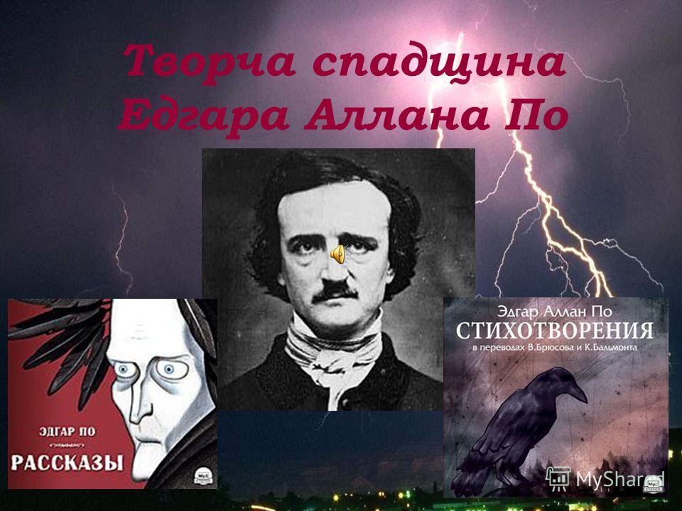 Творча спадщина Едгара Аллана По