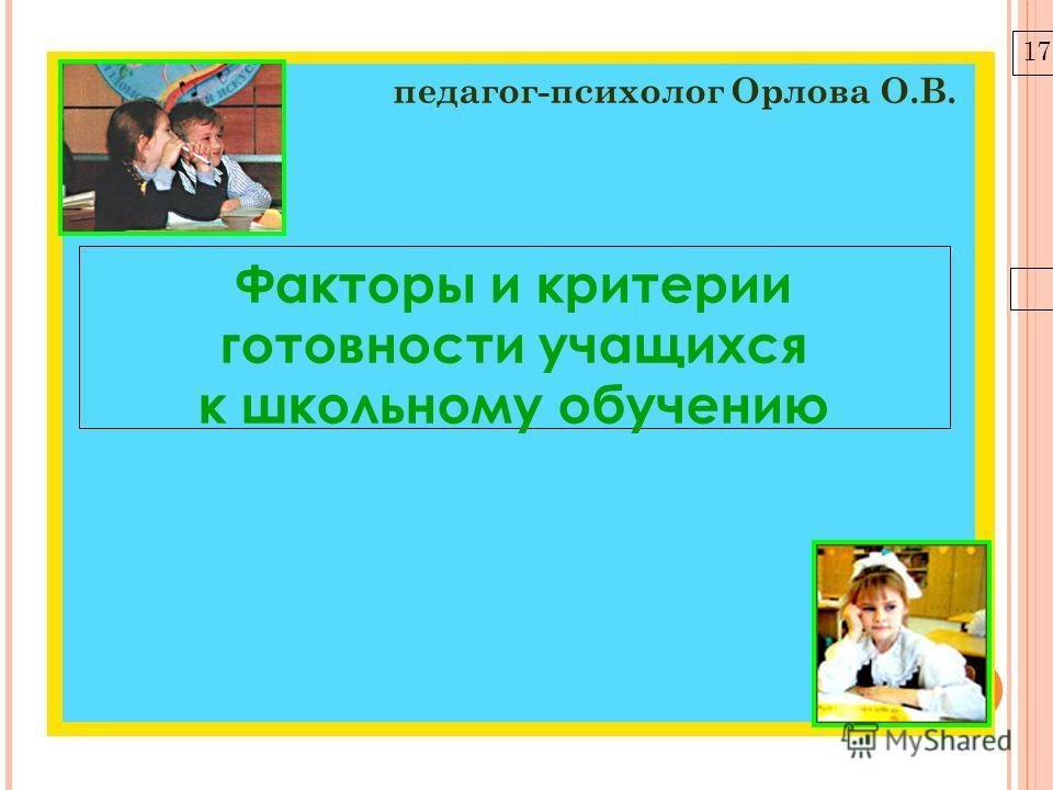 17.4.12 педагог-психолог Орлова О.В. Факторы и критерии готовности учащихся к школьному обучению
