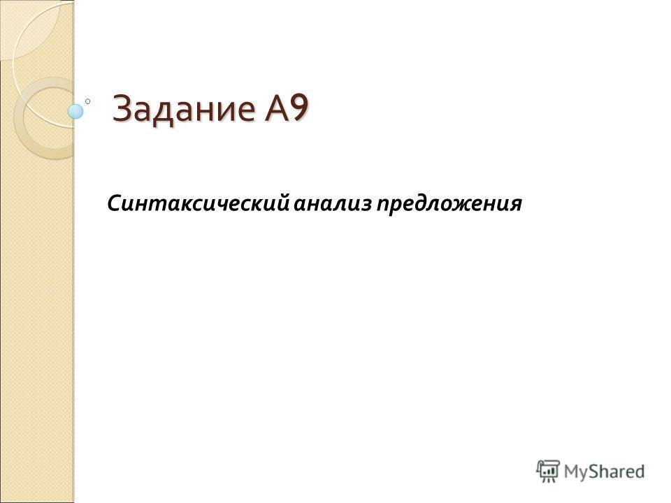 Задание А 9 Синтаксический анализ предложения