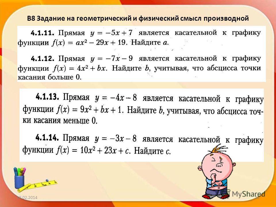 В8 Задание на геометрический и физический смысл производной 19.02.201412