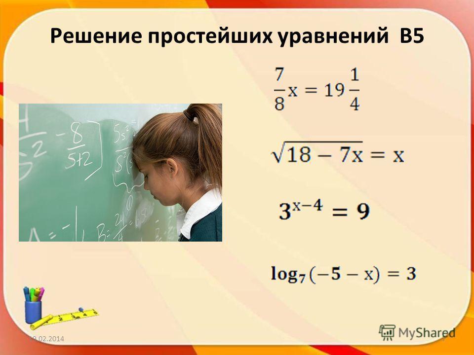 Решение простейших уравнений В5 19.02.20147