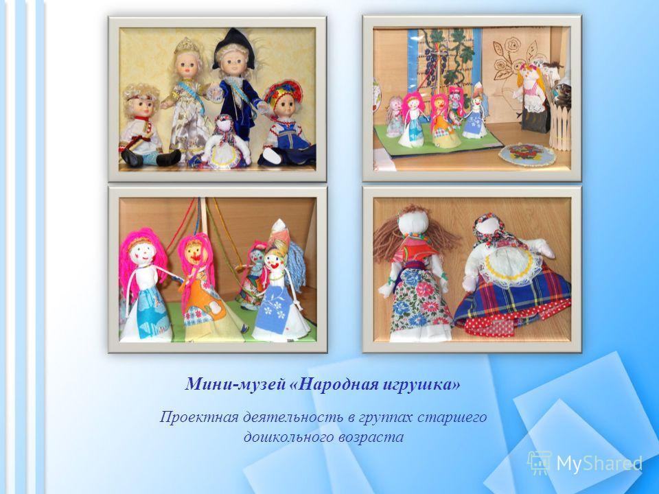 Мини-музей «Народная игрушка» Проектная деятельность в группах старшего дошкольного возраста