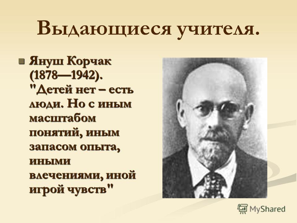 Выдающиеся учителя. Януш Корчак (18781942).