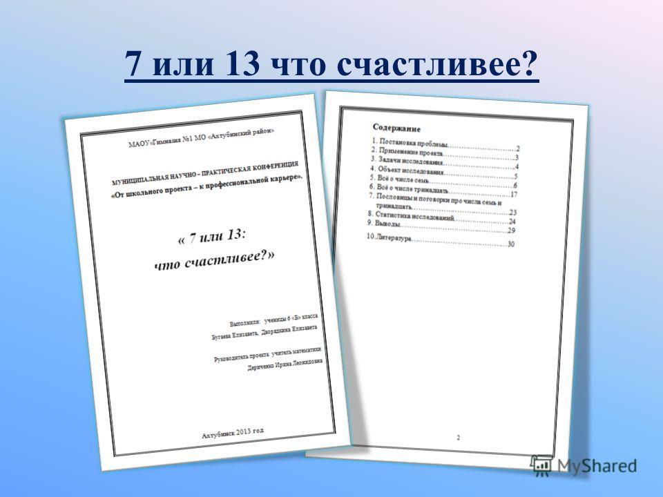 7 или 13 что счастливее?