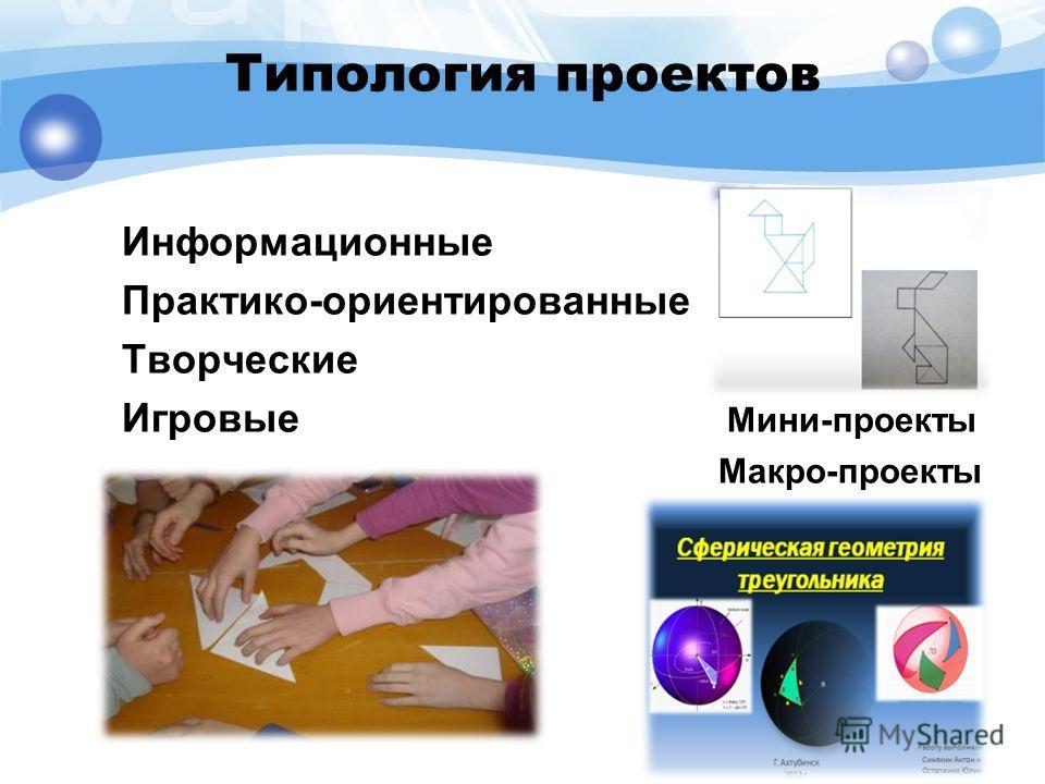 Типология проектов Информационные Практико-ориентированные Творческие Игровые Мини-проекты Макро-проекты