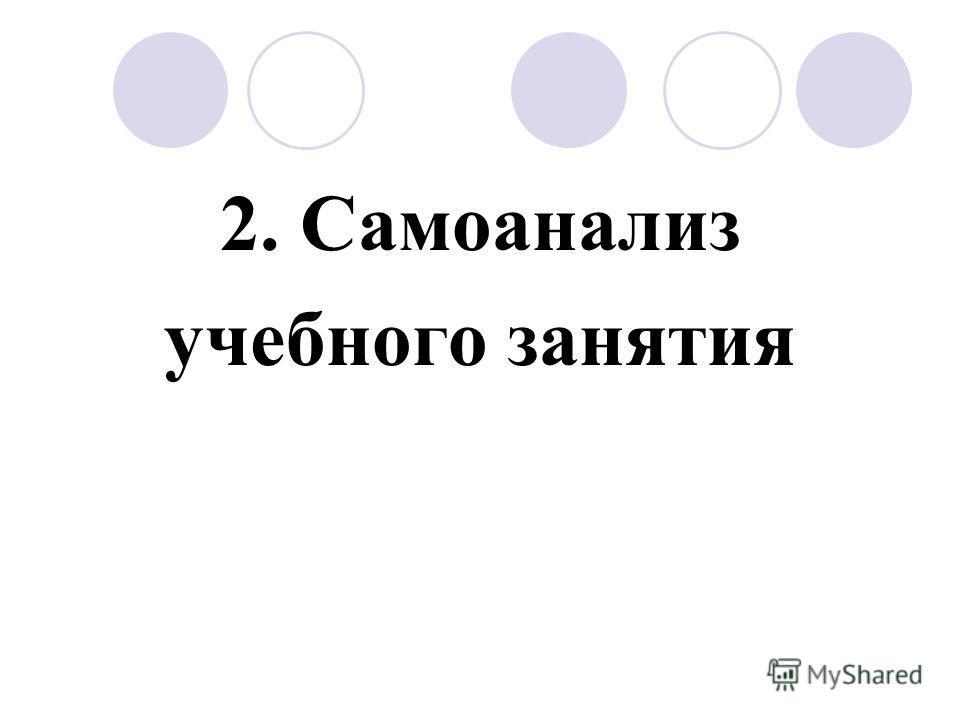 2. Самоанализ учебного занятия