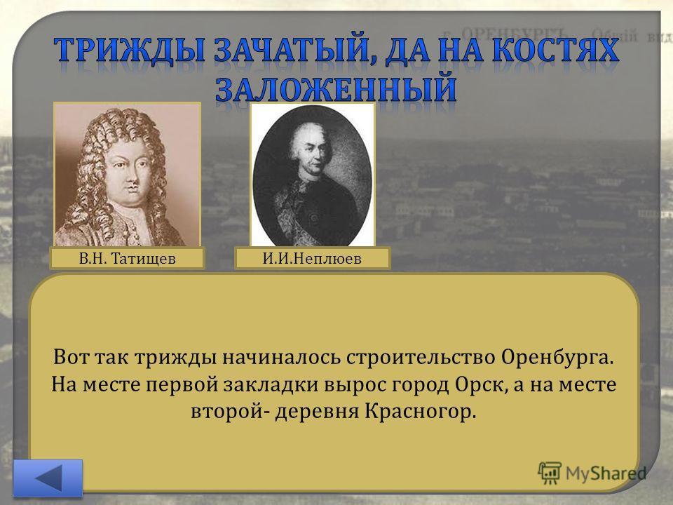 Одна из самых известных историй, ставшая впоследствии легендой – основание Оренбурга. Как известно, Оренбург начинали строить три раза. В 1735 году на горе Преображенской была заложена крепость Оренбург. Начальником экспедиции был Иван Иванович Кирил