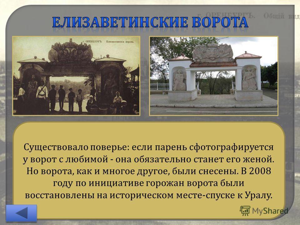 На елизаветинских воротах стоит дата -1755 год. Именно тогда было подавлено восстание под предводительством Алаева. В есть этого Елизавета Петровна велела построить ворота лицом на киргиз – кайсацкую степь. И на Водяных воротах городского вала были у