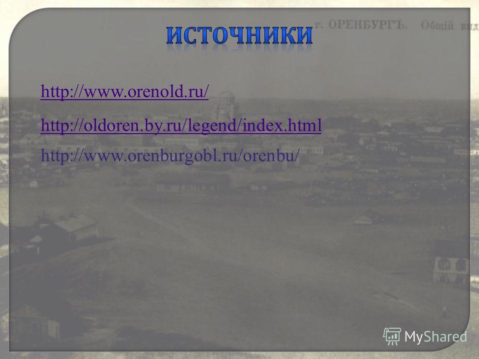 http://www.orenold.ru/ http://oldoren.by.ru/legend/index.html http://www.orenburgobl.ru/orenbu/