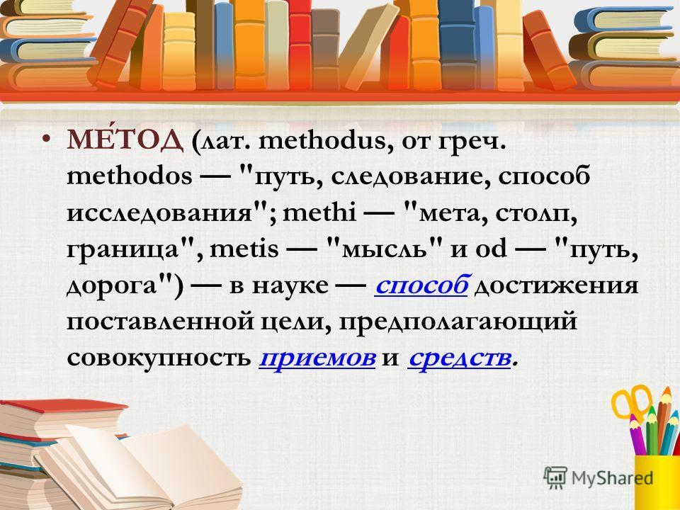МЕТОД (лат. methodus, от греч. methodos