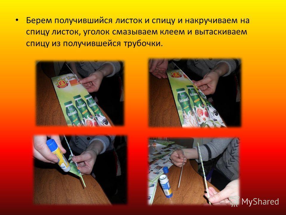 Берем получившийся листок и спицу и накручиваем на спицу листок, уголок смазываем клеем и вытаскиваем спицу из получившейся трубочки.