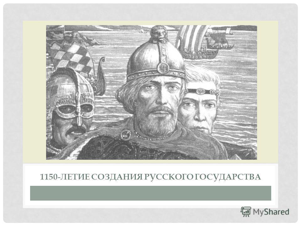 1150-ЛЕТИЕ СОЗДАНИЯ РУССКОГО ГОСУДАРСТВА