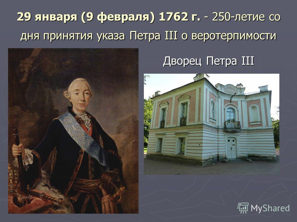 29 января (9 февраля) 1762 г. - 250-летие со дня принятия указа Петра III о веротерпимости Дворец Петра III Дворец Петра III