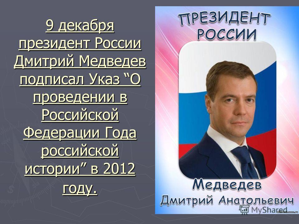 9 декабря президент России Дмитрий Медведев подписал Указ О проведении в Российской Федерации Года российской истории в 2012 году.