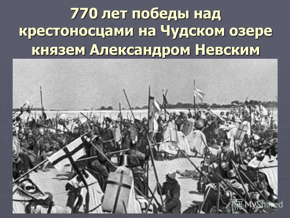 770 лет победы над крестоносцами на Чудском озере князем Александром Невским