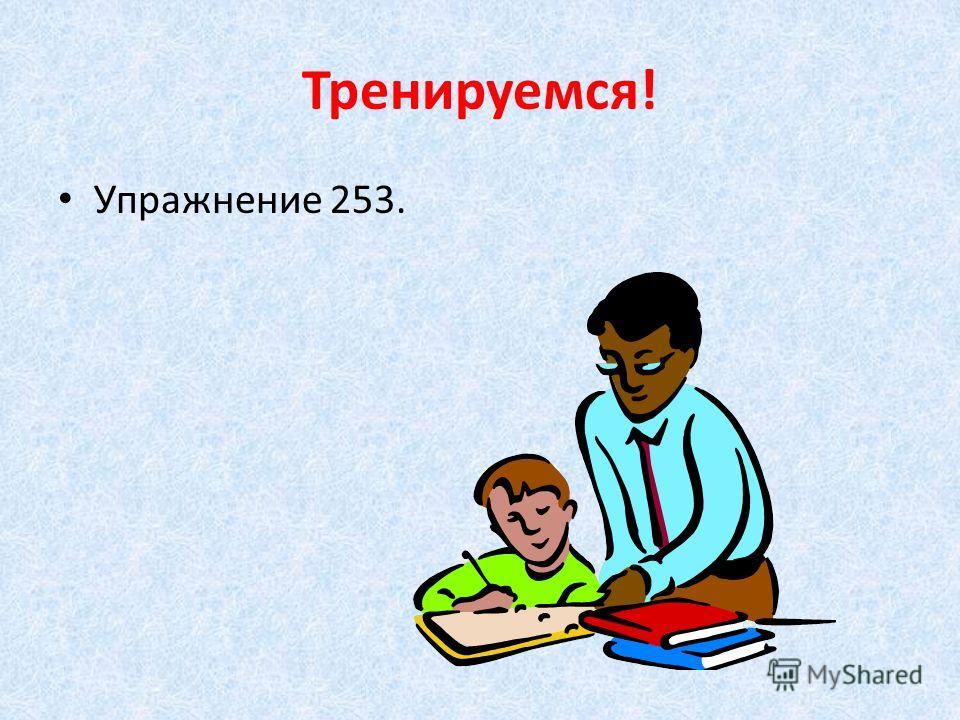 Тренируемся! Упражнение 253.