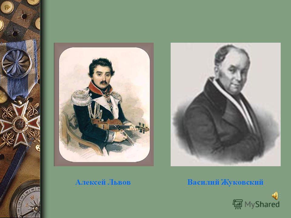 Алексей ЛьвовВасилий Жуковский