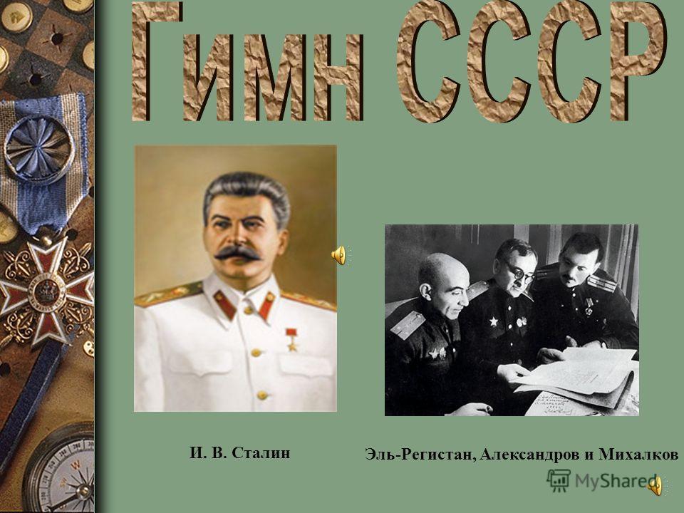 Эль-Регистан, Александров и Михалков И. В. Сталин