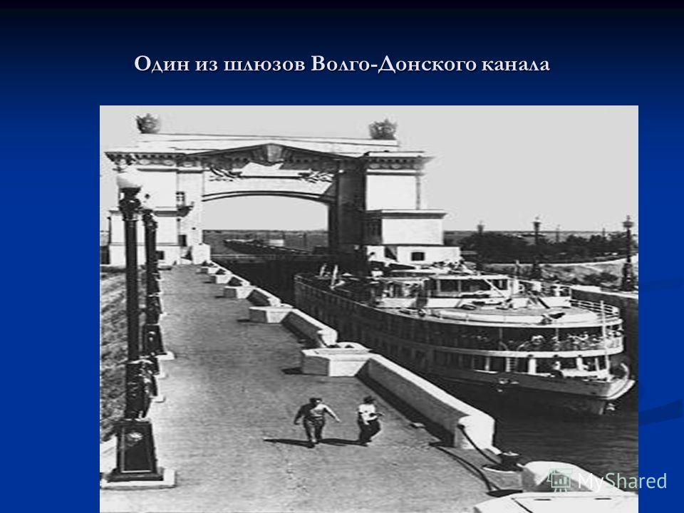 Один из шлюзов Волго-Донского канала