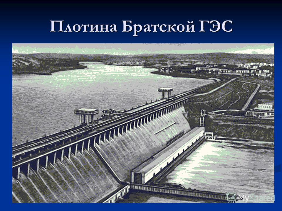 Плотина Братской ГЭС