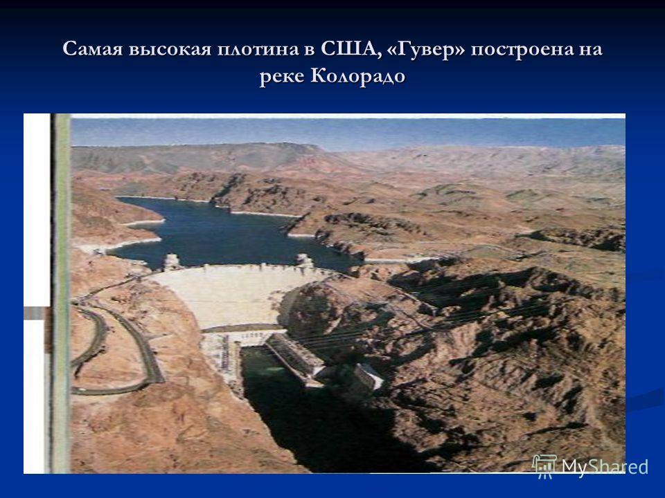 Самая высокая плотина в США, «Гувер» построена на реке Колорадо