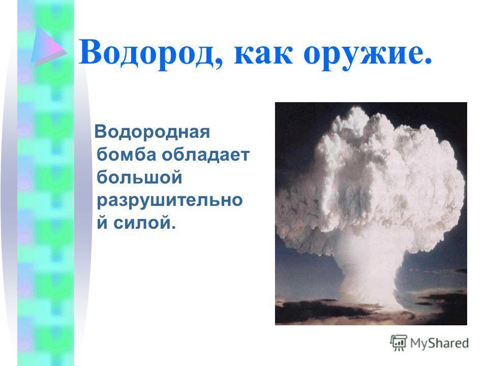 Водород, как оружие. Водородная бомба обладает большой разрушительно й силой.