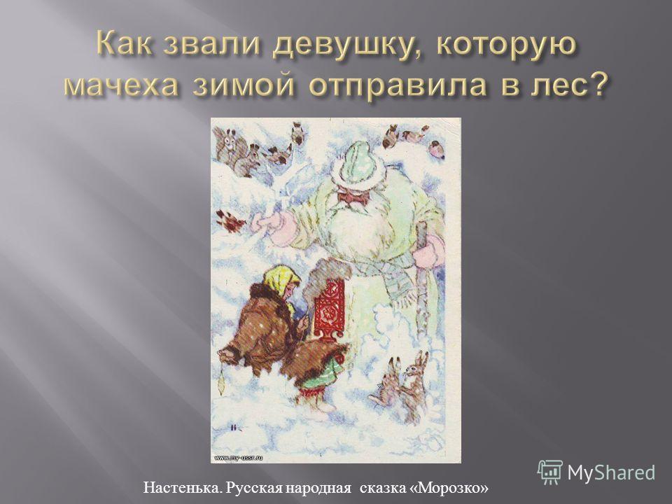 Настенька. Русская народная сказка «Морозко»