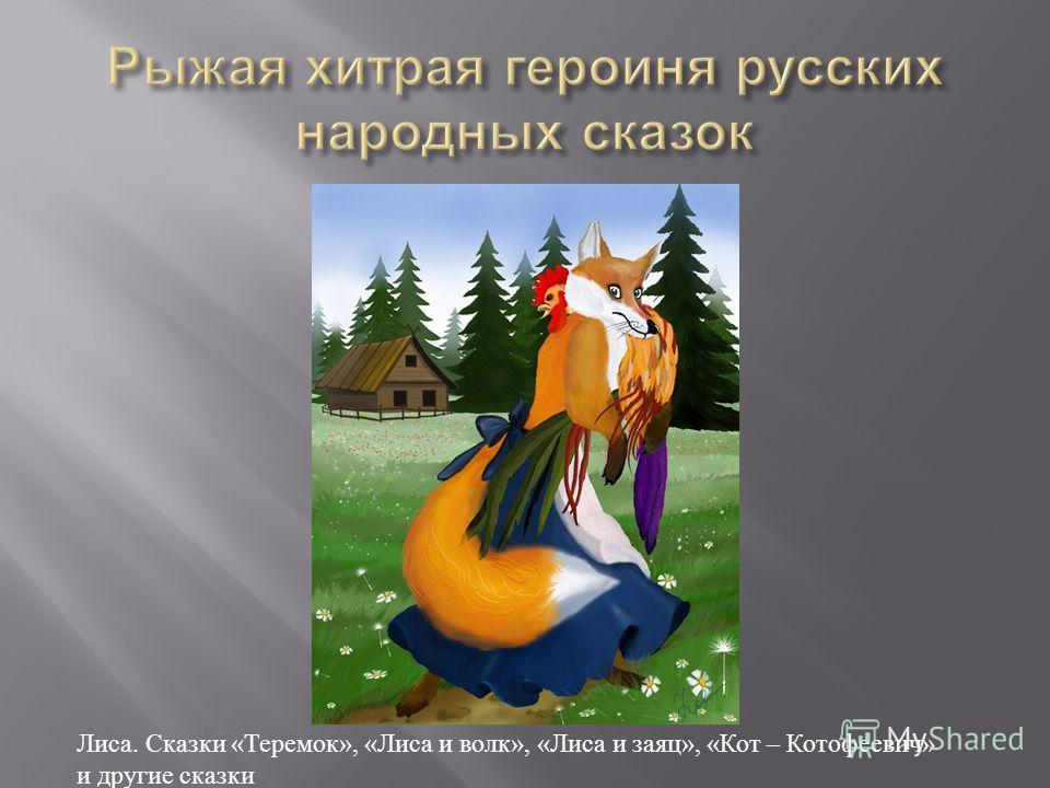 Лиса. Сказки «Теремок», «Лиса и волк», «Лиса и заяц», «Кот – Котофеевич» и другие сказки
