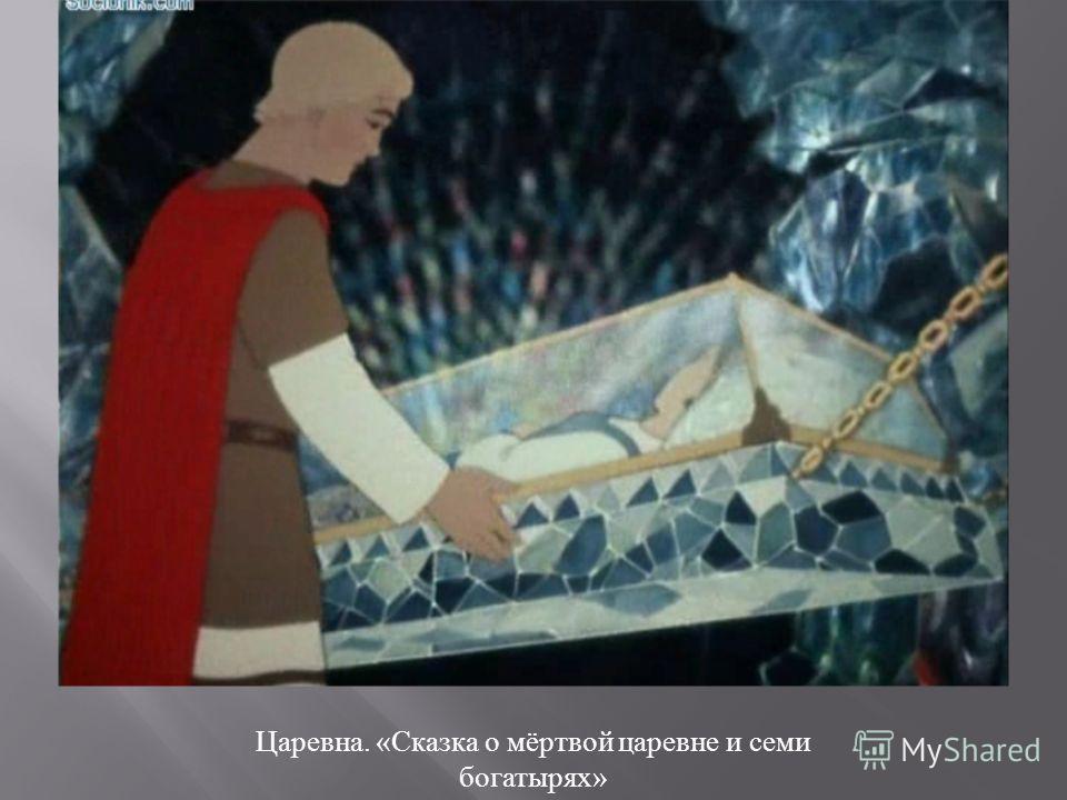 Царевна. « Сказка о мёртвой царевне и семи богатырях »