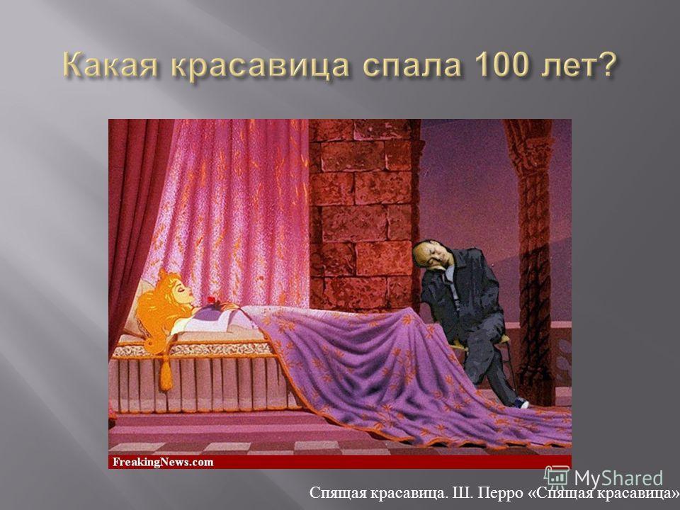 Спящая красавица. Ш. Перро «Спящая красавица»
