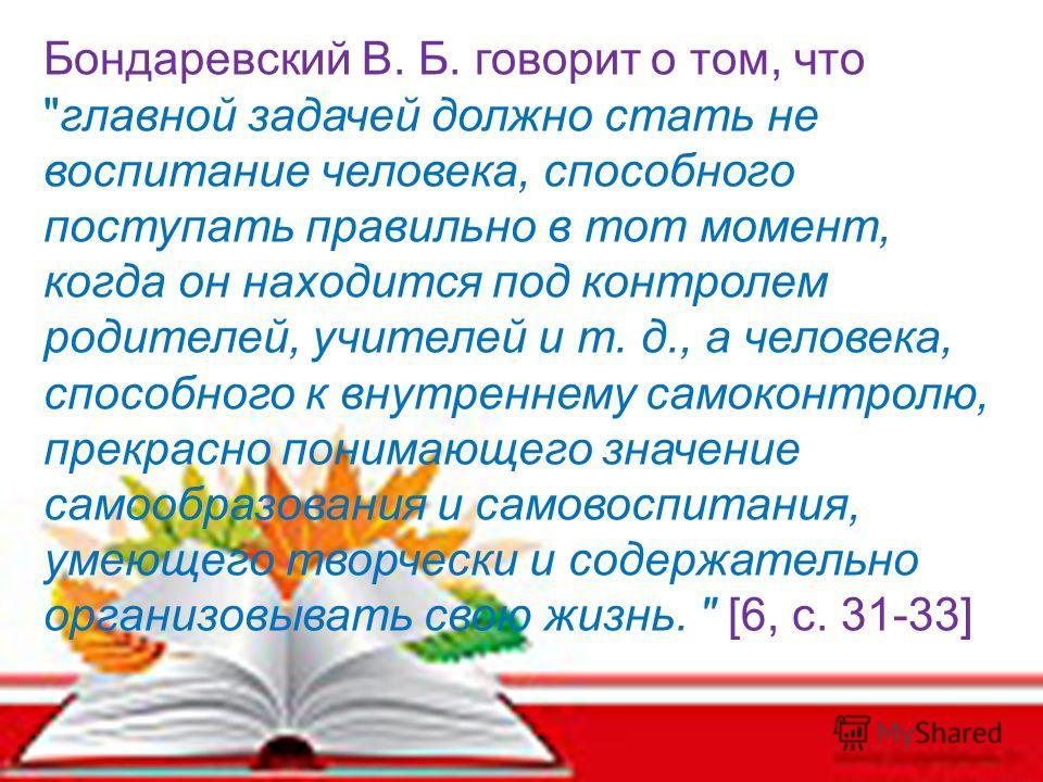 Бондаревский В. Б. говорит о том, что