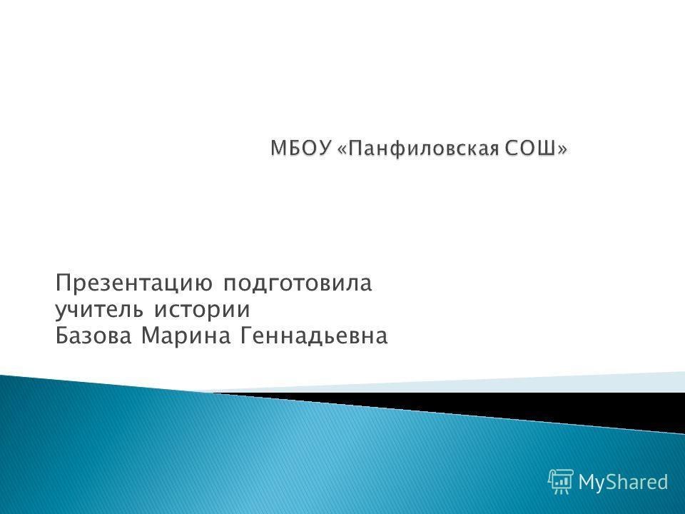 Презентацию подготовила учитель истории Базова Марина Геннадьевна